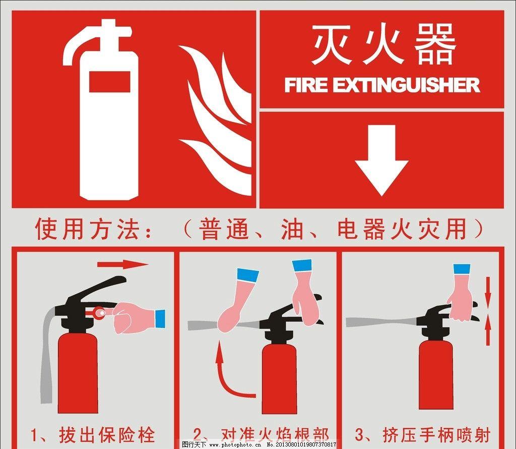 消防 消防器材 1024_890