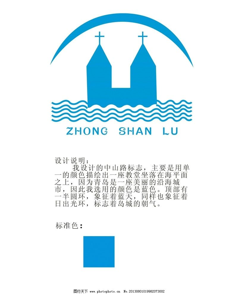 标志设计 原创 中山路 青岛 矢量图 标识标志图标