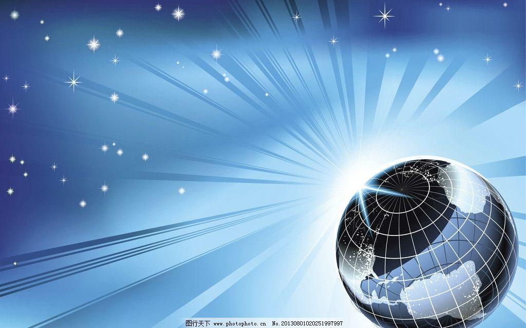 蓝色科技背景 地球 光线 线条 动感线条 商业画册封面设计 放射线