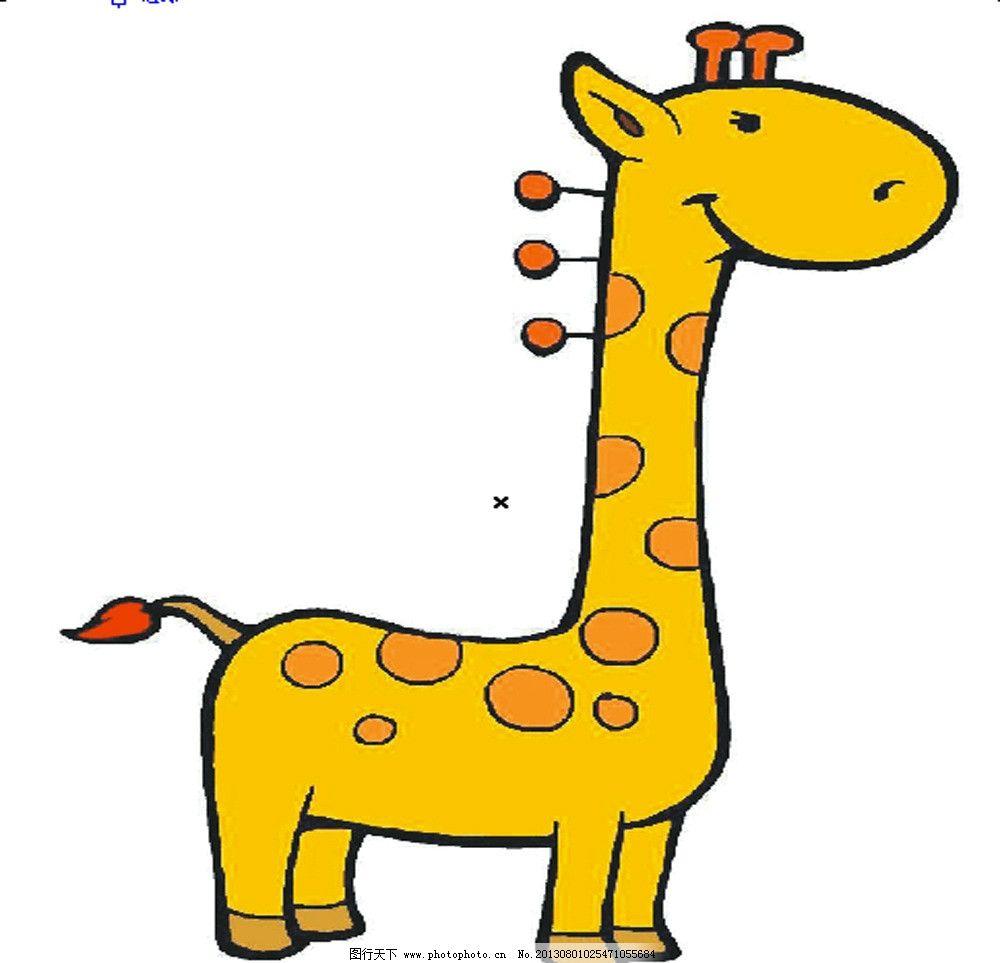卡通长颈鹿图片,矢量卡通 动物 其他生物-图行天下图库