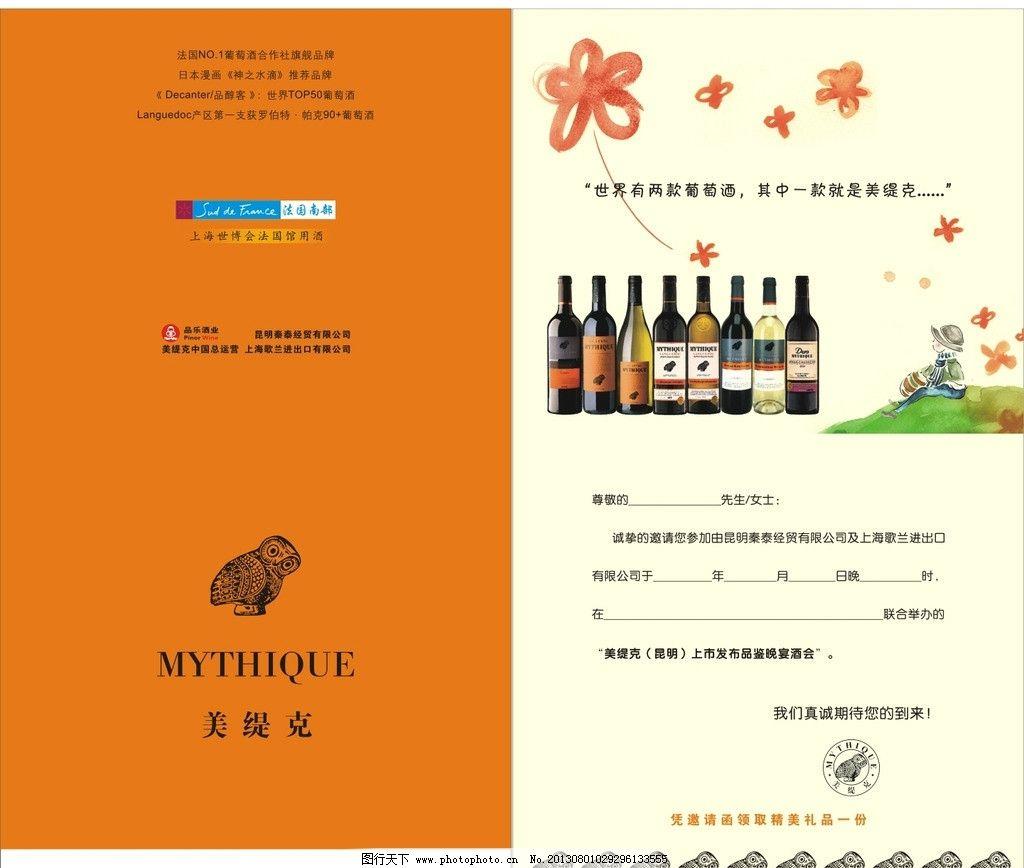 葡萄酒邀请函 邀请函 请柬 邀请单 折卡 红酒 葡萄酒 浪漫风筝 手绘
