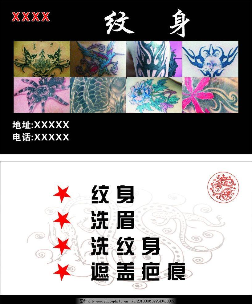 纹身名片图片