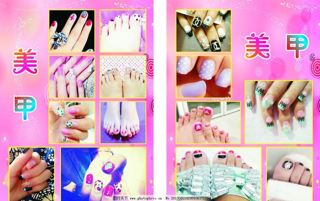 美甲 手指甲图 脚甲 甲 指甲 广告设计 矢量 cdr图片
