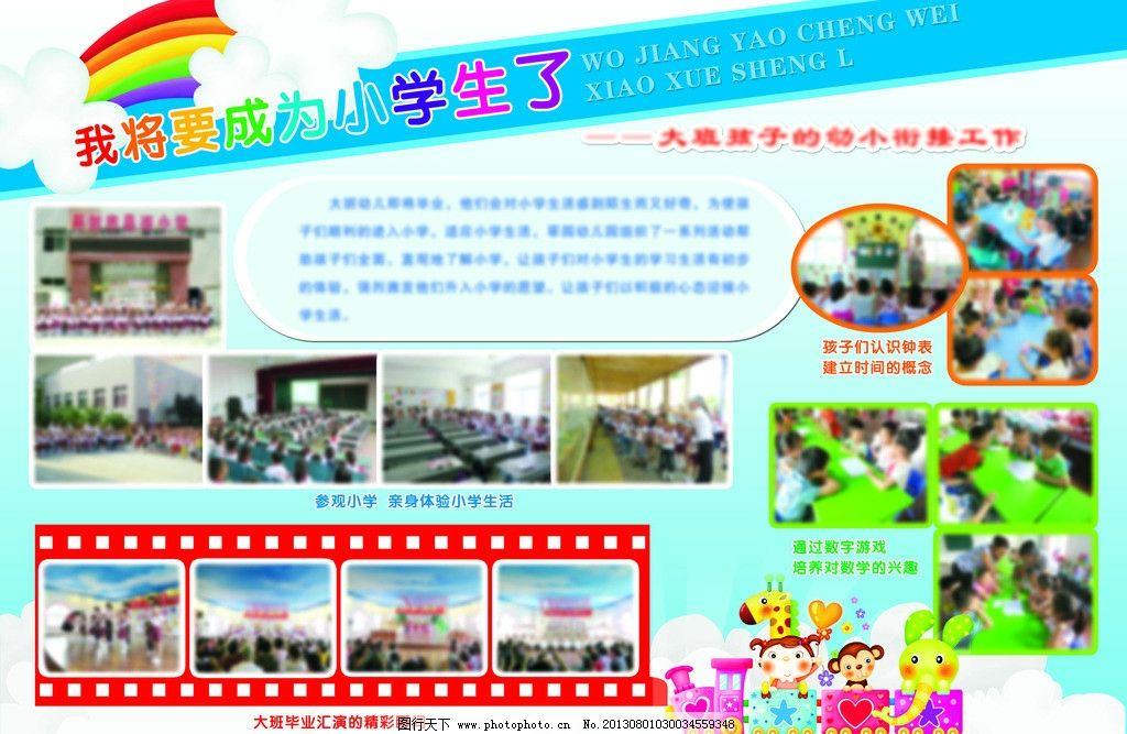 幼儿园毕业季图片