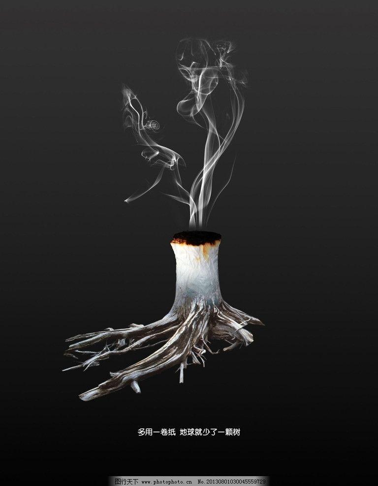 环保招贴 毕业设计 白色污染 卫生纸 地球 环保海报 公益海报图片