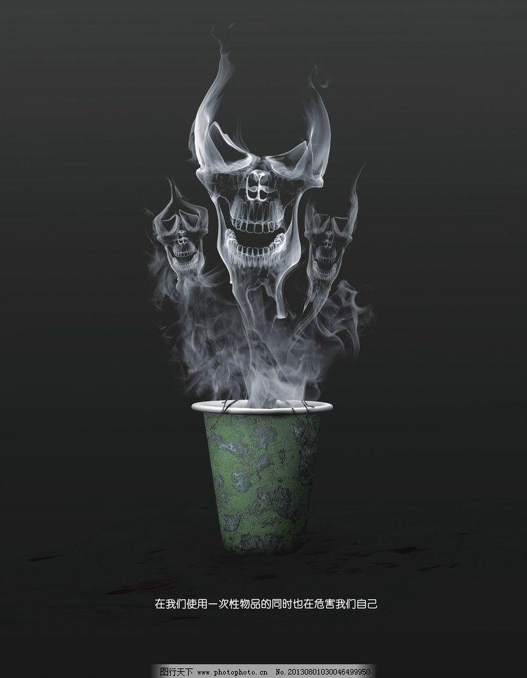 设计图库 广告设计 海报设计  环保招贴 毕业设计 环保 白色污染 一次图片
