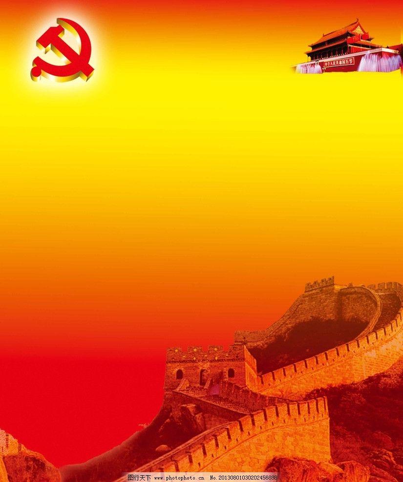 党建展板 党徵 天安门 长城 红色 渐变 展板模板 广告设计模板