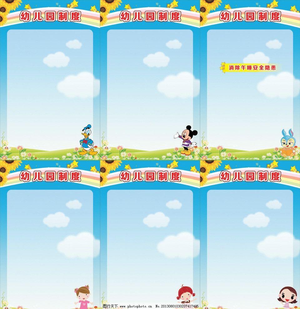 幼儿园制度图片_展板模板_广告设计_图行天下图库