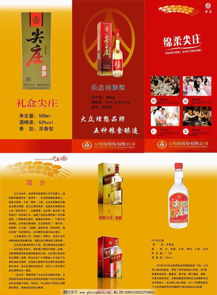 酒类礼品盒 尖庄 酒 礼品 礼品盒 酒包装 酒类外观 dm宣传单 广告设计图片