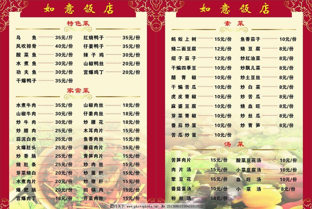 菜单 台卡 dm单 川菜单 菜品 菜单菜谱 广告设计 矢量 cdr