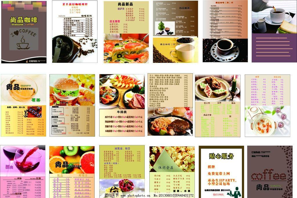 餐饮 传单 油茶 菜单 dm单 价目表 餐厅 餐馆 西餐 菜单菜谱 广告设计