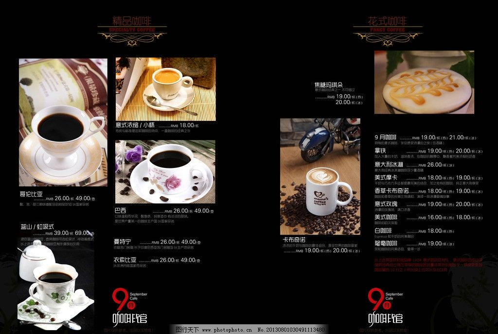 咖啡馆菜单图片