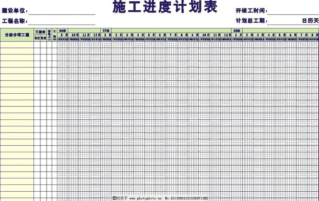 施工进度表 表格 进度表 施工单位 施工日期 工程登记 其他设计 广告