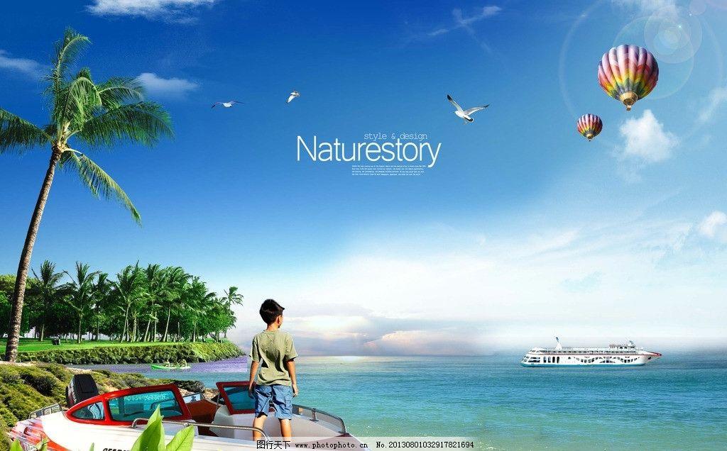 蓝天 氢气球 白云 大雁 椰子树 游轮 大海 小孩背影 大树 夏天 清凉