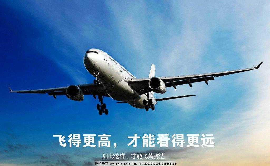 翱翔天空 飞机 蓝天 背景 商业 合作 psd分层素材 源文件 300dpi psd