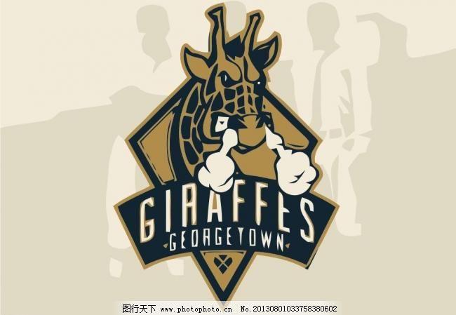 长颈鹿logo 长颈鹿 外国 国外 西方 欧美 西式 欧式 另类 非主流 经典