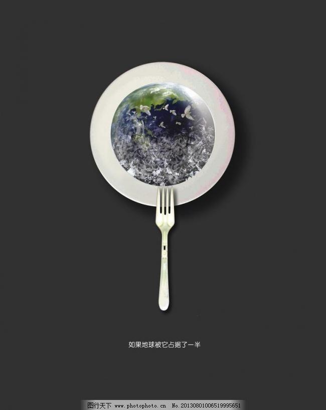 环保招贴 毕业设计 地球 公益 公益招贴 广告设计模板 环保招贴素材图片
