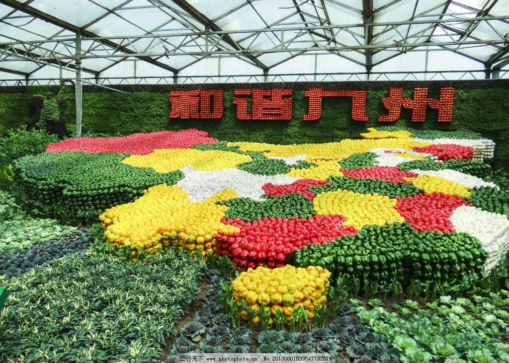 园艺造型 和谐九州 绿植 南瓜 西红柿 温室 园艺景观 蔬菜造型图片