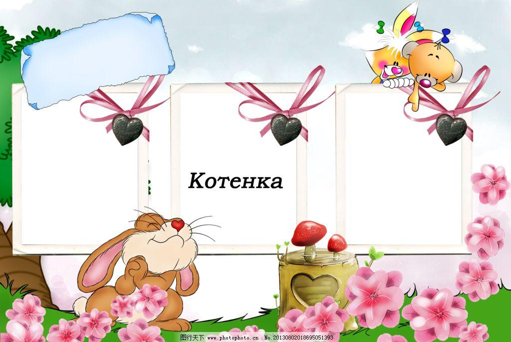 卡通动物乐园相册 相册模板 动物世界 春天 冬天 雪景 兔子 蘑菇 花朵