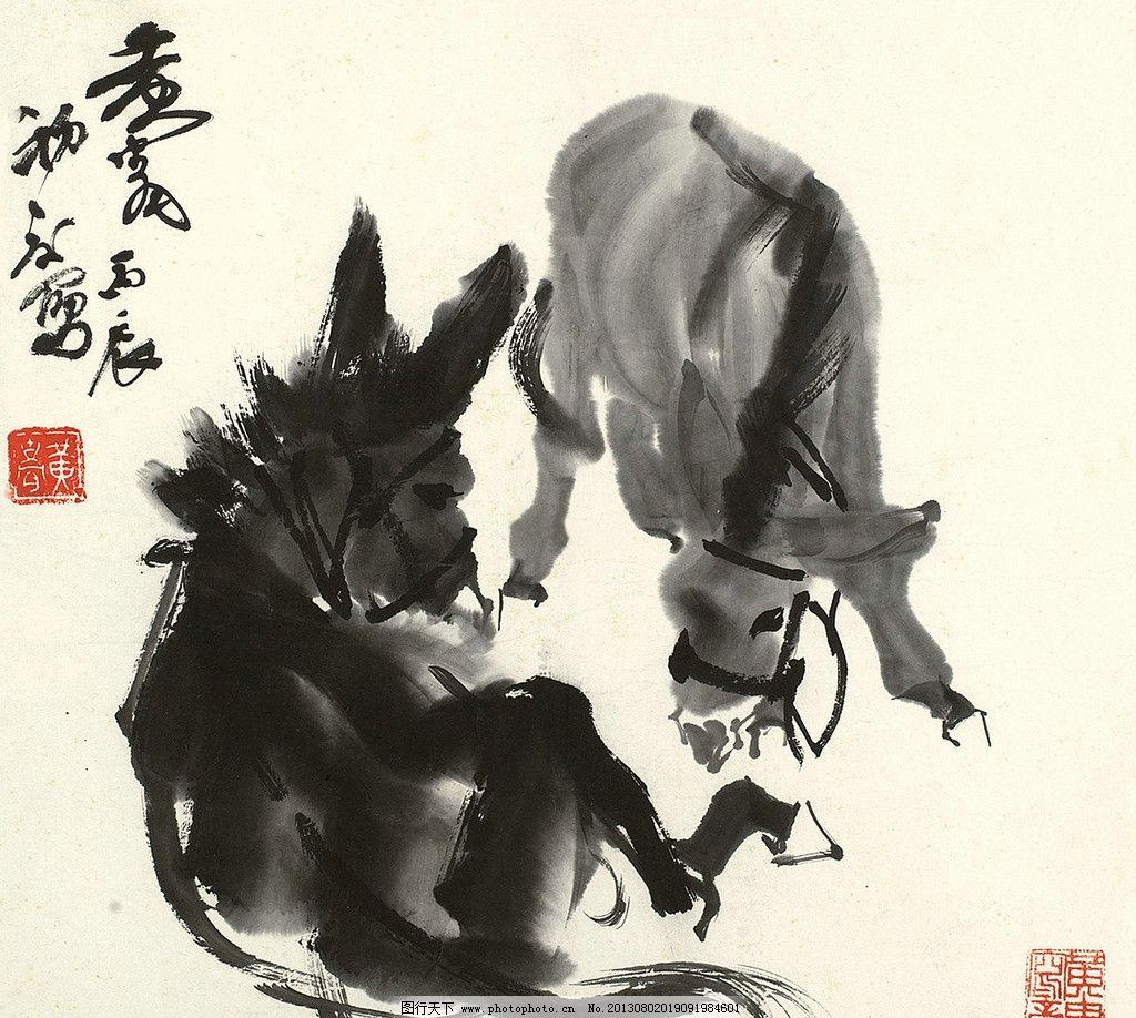 双驴图 美术 中国画 水墨画 动物画 驴子 国画艺术 国画集94 绘画书法