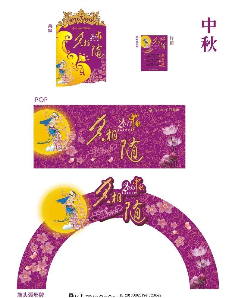 中秋节 吊牌 堆头弧形 pop 中秋节气氛 月相随 月亮 仙女 紫色背景 荷