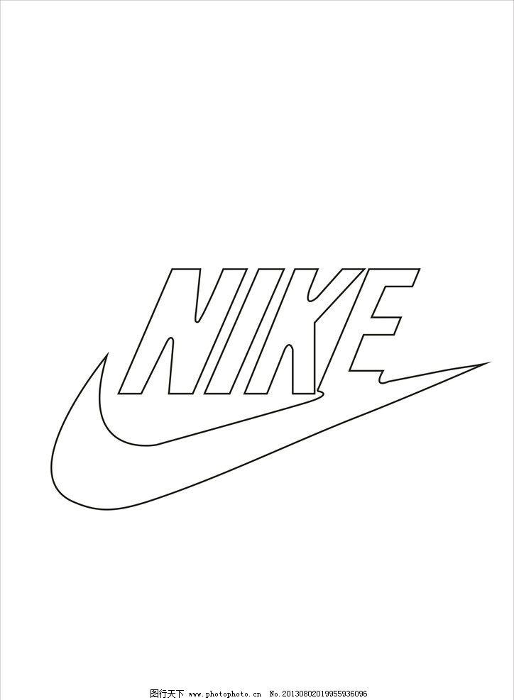 空心符号-耐克logo