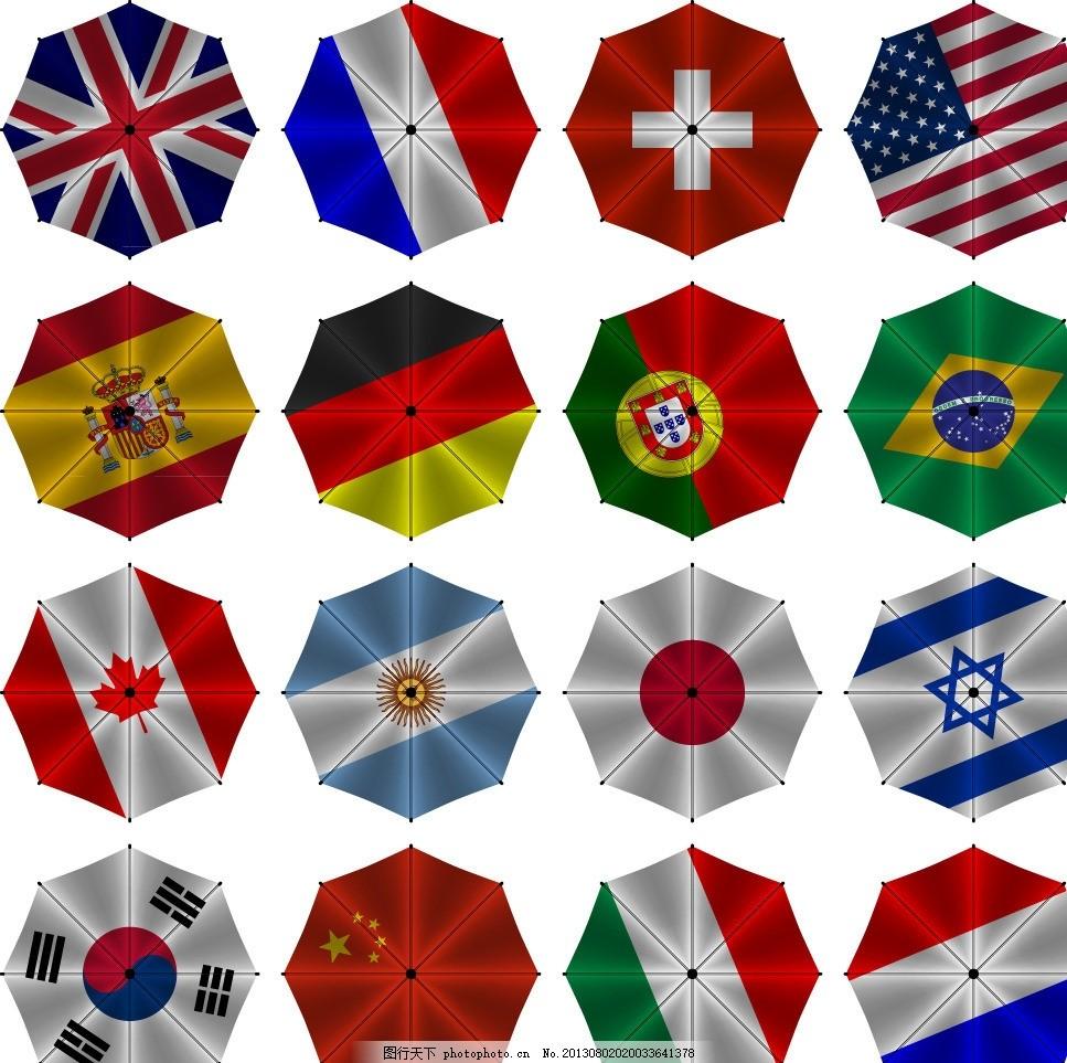 国旗图案伞