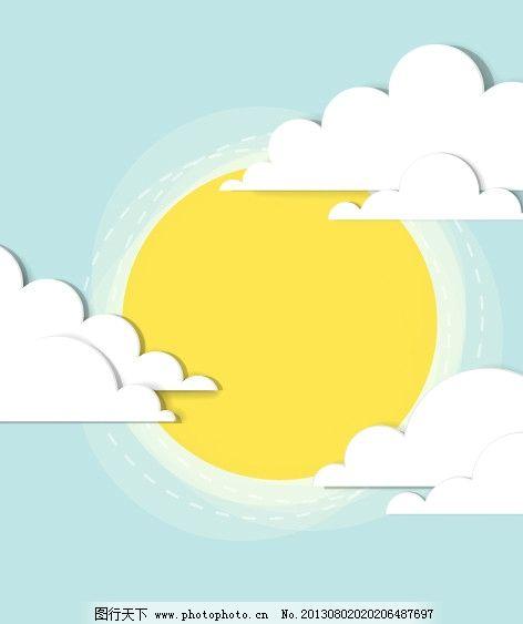 太阳 白云 云彩