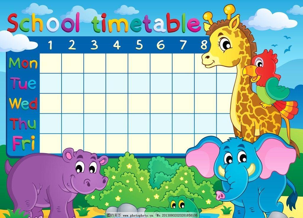 幼儿园作息时间表边框立体