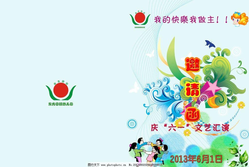 幼儿园邀请函 幼儿园 六一 儿童节 邀请函      请帖设计 广告设计