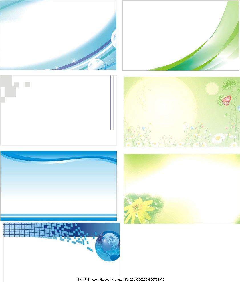 名片模版 绿色模版 蓝色模版 科技名片 炫幻背景 名片卡片 广告设计