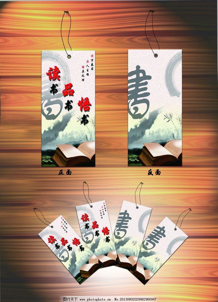 标签设计 图书标签 图书标签设计 标签海报 广告设计模板 源文件