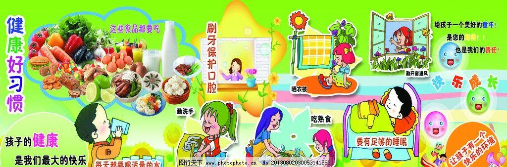 幼儿园宣传栏 幼儿健康教育 幼儿每天习惯 健康专栏 幼儿园教室贴画
