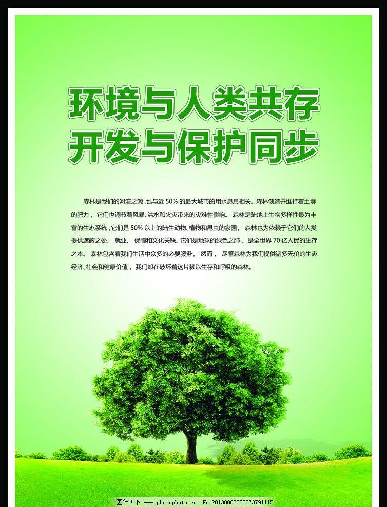 保护环境海报图片_海报设计_广告设计_图行天下图库