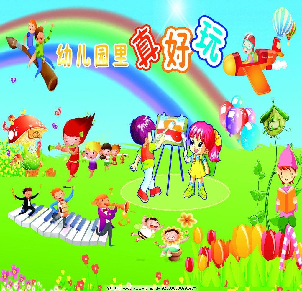 幼儿园 幼儿园图片 幼儿园教室挂图 卡通画 儿童乐园 幼儿园真好玩
