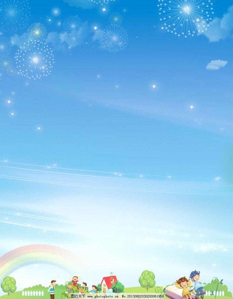幼儿园展板 幼儿园海报 幼儿园 幼儿园画册 早小学展板 幼儿教育 儿童教育 学校海报 学校展板 学校宣传 学校画册 幼儿园挂图 幼儿园形象 幼儿园标语 校主题墙 园展板 亲子乐园 亲子教育 教育画册 托儿所 金宝贝 童年 孩子成长 招生 幼儿园活动背景 幼儿园温馨提示 儿童 幼儿园素材 卡通素材 蓝天 白云 草地 卡通人物 书本 彩虹 展板模板 广告设计模板 源文件 150DPI PSD