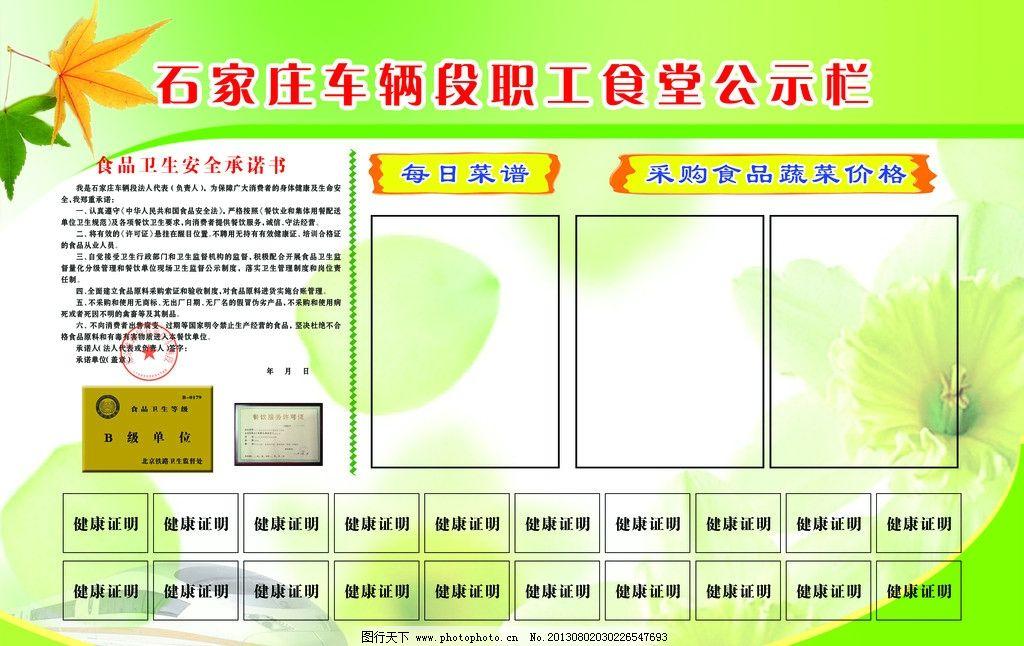 食堂公示栏 绿底 清新淡雅 枫叶 荷叶 展板模板 展板底图 医院展板 和