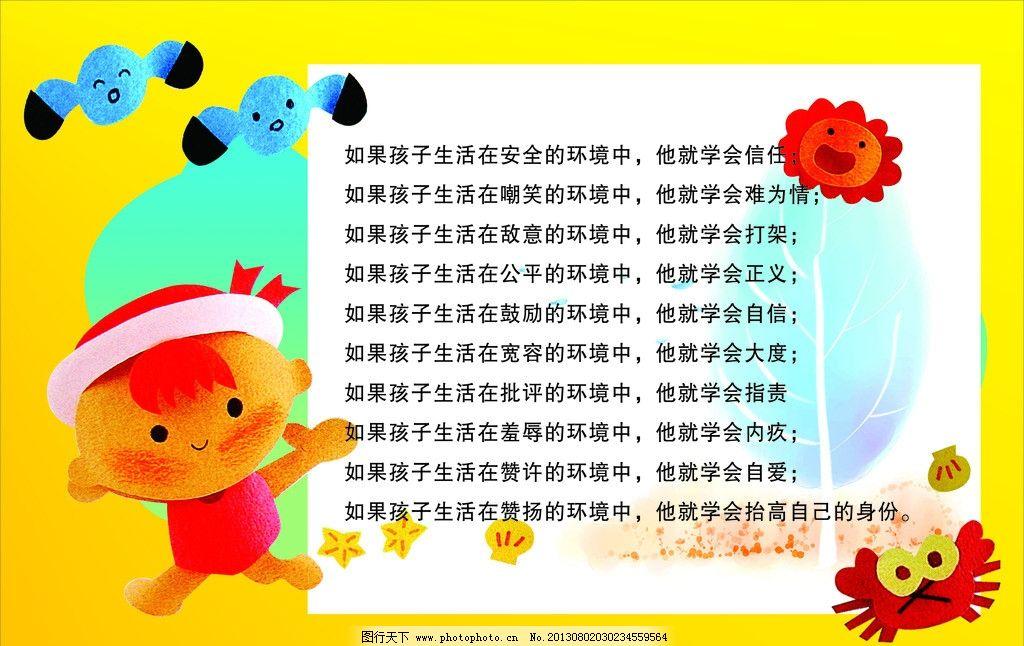 幼儿园展板 幼儿标语 幼儿海报 可爱展板 展板 展板模板 广告设计