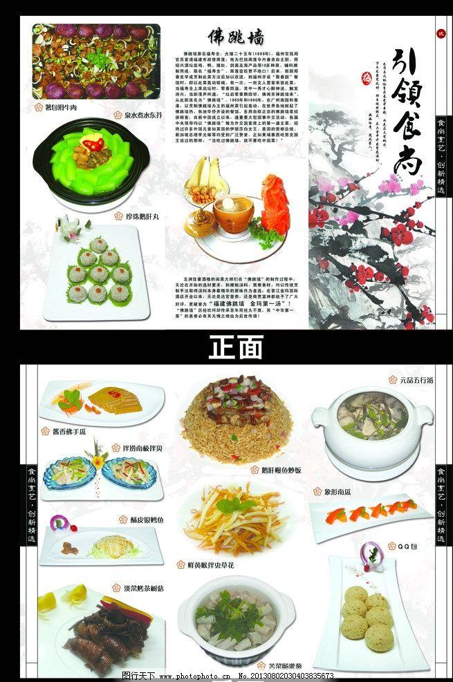 菜谱三折页 酒店菜谱 新菜宣传 水墨风格 引领食尚 菜单菜谱 广告设计