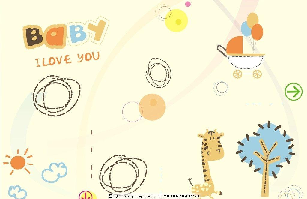可爱 卡通 矢量图 长颈鹿 树 小推车 气球 太阳 云 baby 箭头 卡通