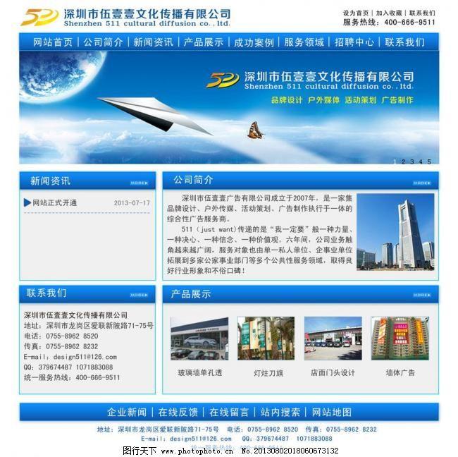 企业网页设计 广告公司网页 蓝色网页 排版 网页模板 网页首页设计
