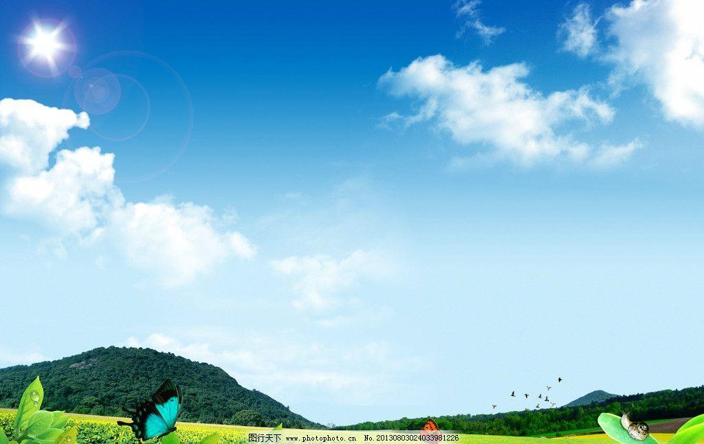 蓝天白云 蓝天 白云 草地 阳光 蝴蝶 绿树 花 自然风光 自然景观 设计