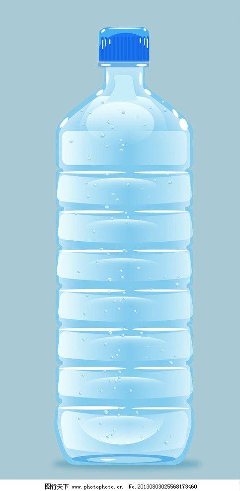 塑料瓶 瓶子 矿泉水瓶 矿泉水 矢量杯子 塑料 塑料杯 生活用品 生活百