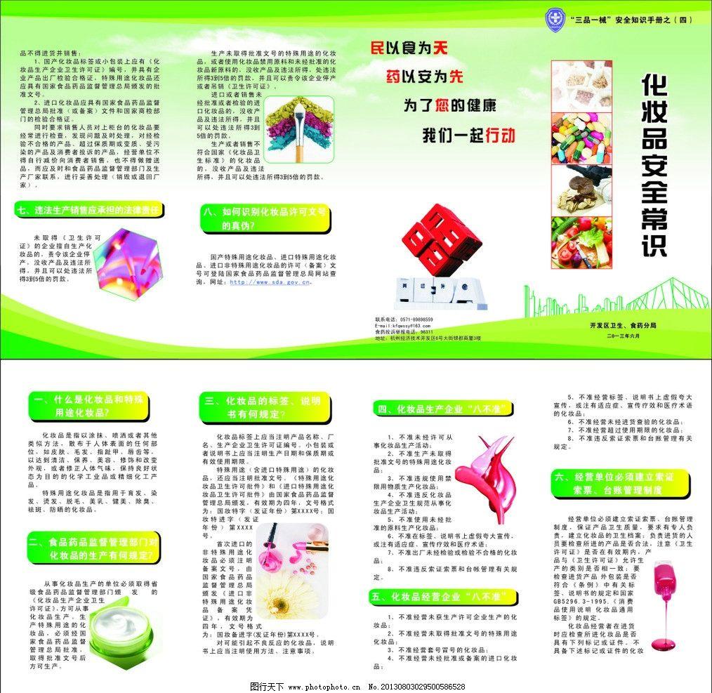 化妆品四矢量绿色,折页卫生局仁慎静愚图片-计算机平面设计专业月新多少图片