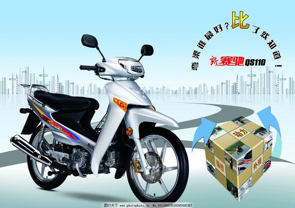 摩托车 铃木高清图片