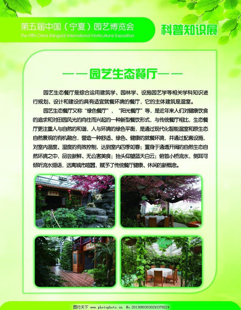 园林展板 宁夏园艺博览会 园艺生态餐厅 科普知识展 园林展板模板