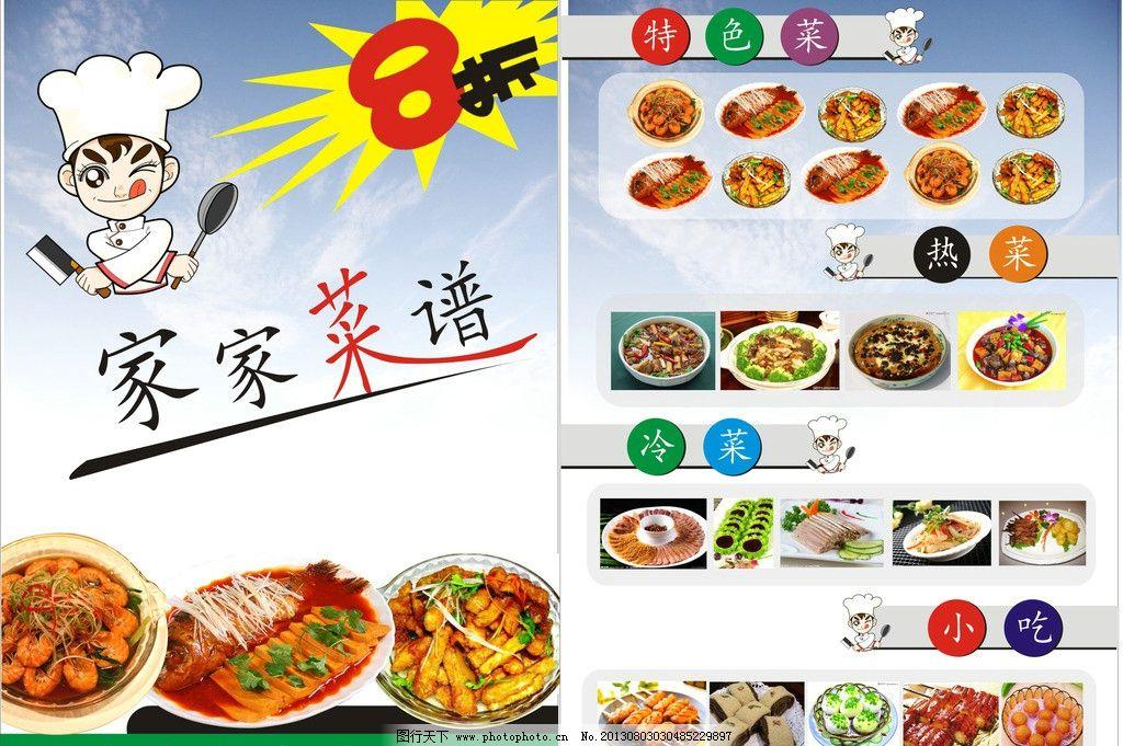 菜谱 饭店彩页 家常菜 农家乐 特色菜 菜单菜谱 广告设计 矢量 cdr
