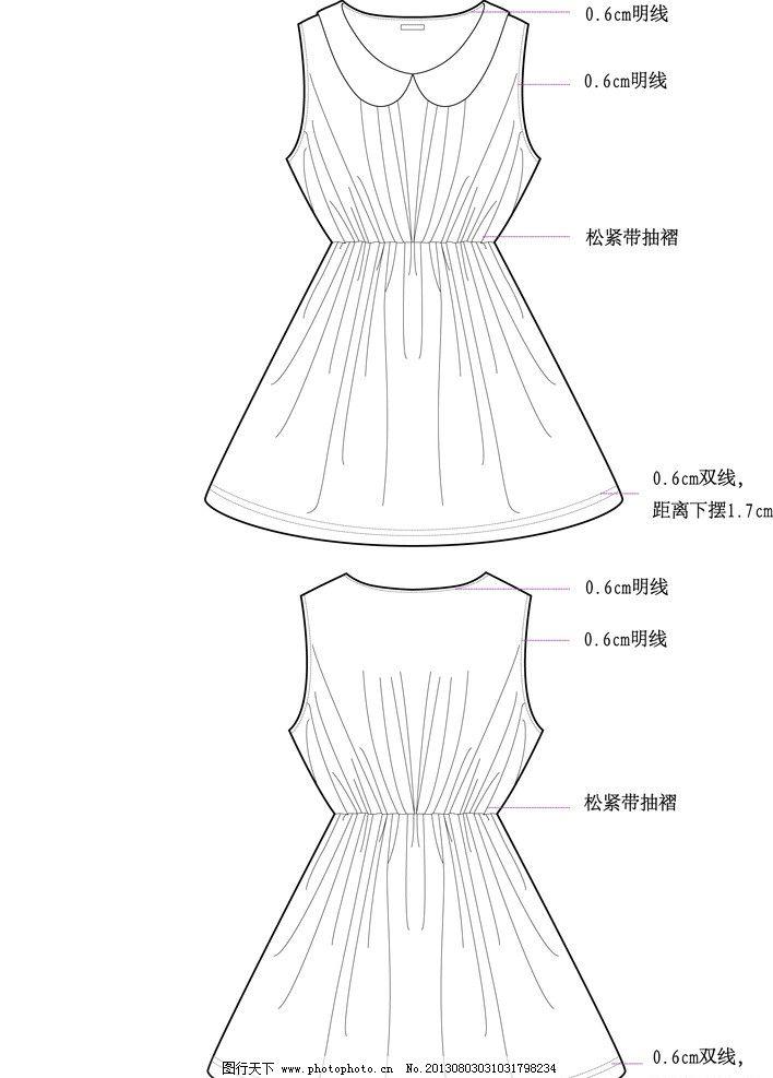 连衣裙款式图 连衣裙 款式图 服装工艺 工艺 裙子 其他设计 广告设计