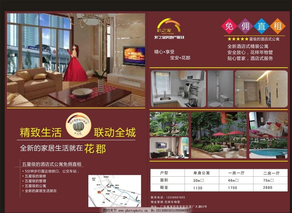 房地产传单 矢量图 房地产传单设计 cdr格式 图文混排 其他设计 广告