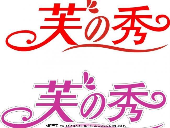 芙之秀美容店logo 广告设计 招牌 美容店标识 矢量